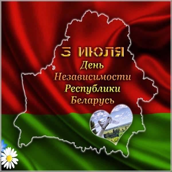 Открытка на день независимости Республики Беларусь - скачать бесплатно на otkrytkivsem.ru