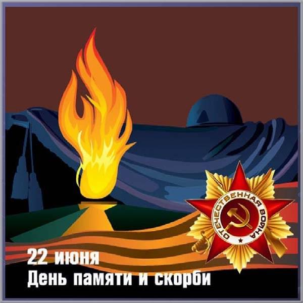 Открытка на день памяти и скорби - скачать бесплатно на otkrytkivsem.ru