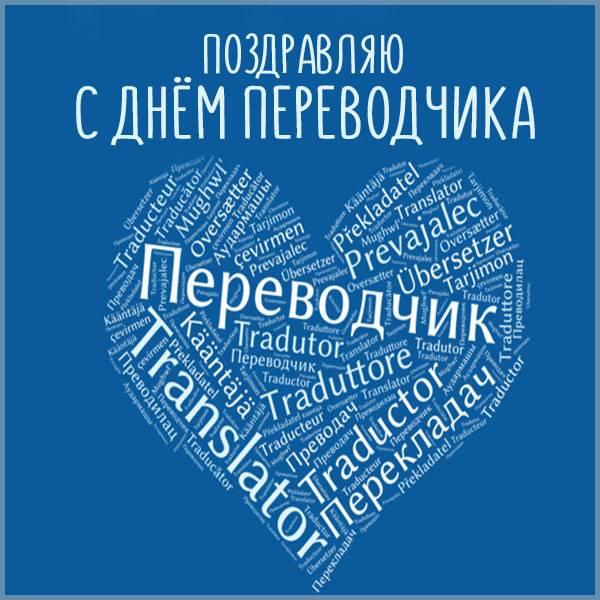 Открытка на день переводчика - скачать бесплатно на otkrytkivsem.ru