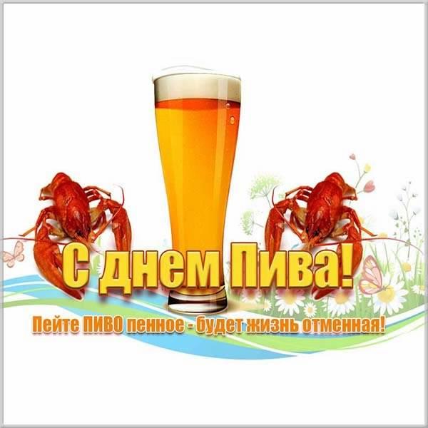 Открытка на день пива - скачать бесплатно на otkrytkivsem.ru
