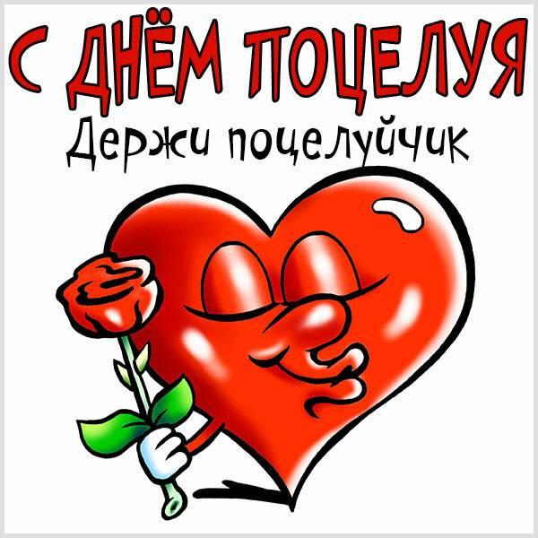 Открытка на день поцелуя 2020 - скачать бесплатно на otkrytkivsem.ru