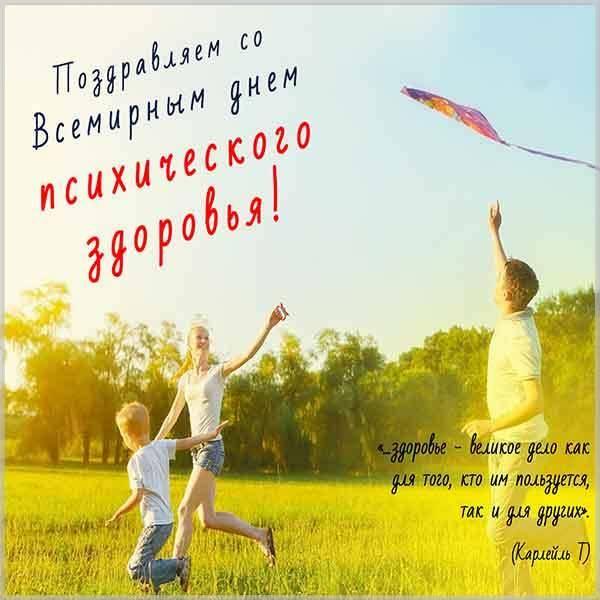 Открытка на день психического здоровья - скачать бесплатно на otkrytkivsem.ru