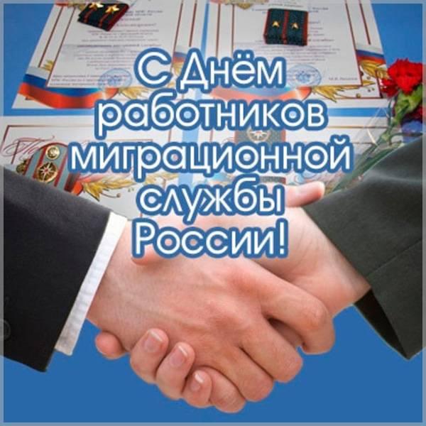 Открытка на день работника миграционной службы - скачать бесплатно на otkrytkivsem.ru