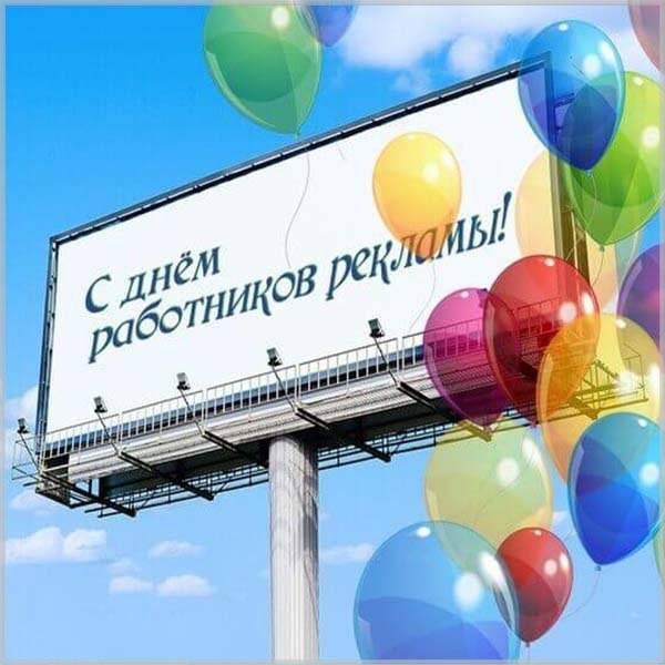 Открытка на день работников рекламы - скачать бесплатно на otkrytkivsem.ru