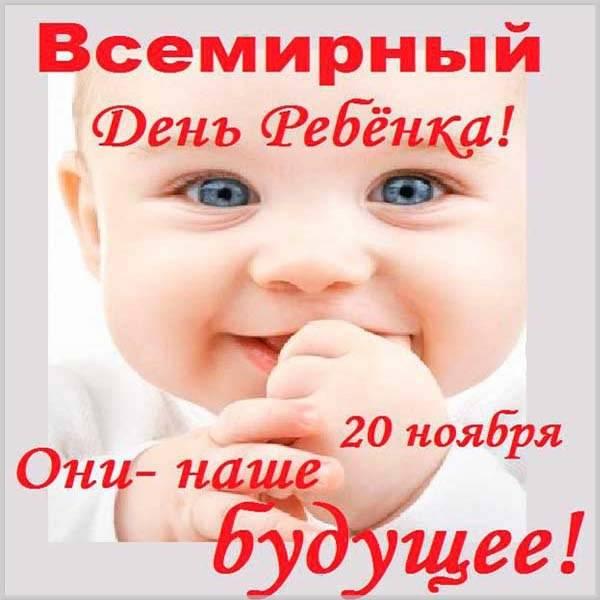 Открытка на день ребенка - скачать бесплатно на otkrytkivsem.ru