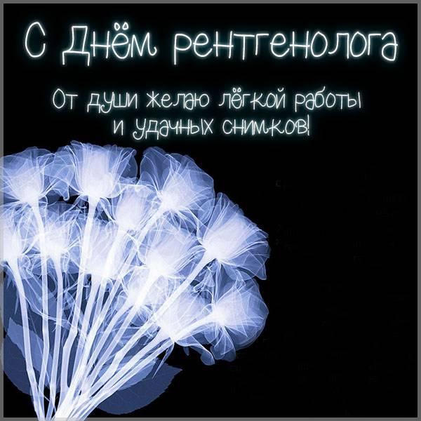 Открытка на день рентгенолога - скачать бесплатно на otkrytkivsem.ru
