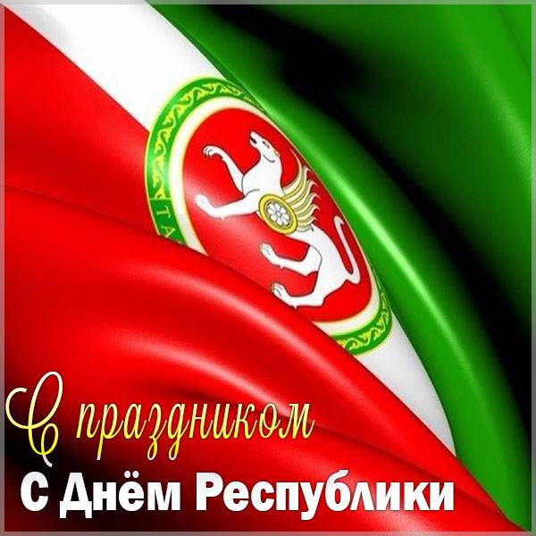 Открытка на день республики Татарстан - скачать бесплатно на otkrytkivsem.ru