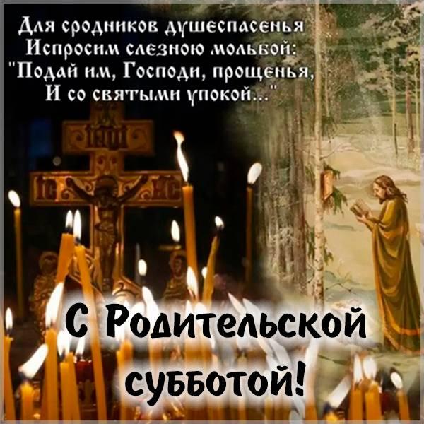 Открытка на день Родительская Суббота со стихами - скачать бесплатно на otkrytkivsem.ru