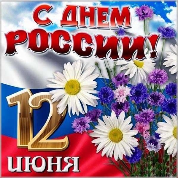 Открытка на день России 12 июня - скачать бесплатно на otkrytkivsem.ru