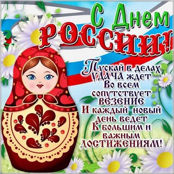 Открытка на день России с поздравлением - скачать бесплатно на otkrytkivsem.ru