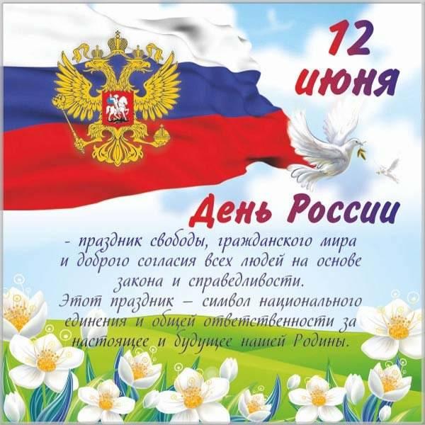 Открытка на день России с поздравлениями - скачать бесплатно на otkrytkivsem.ru