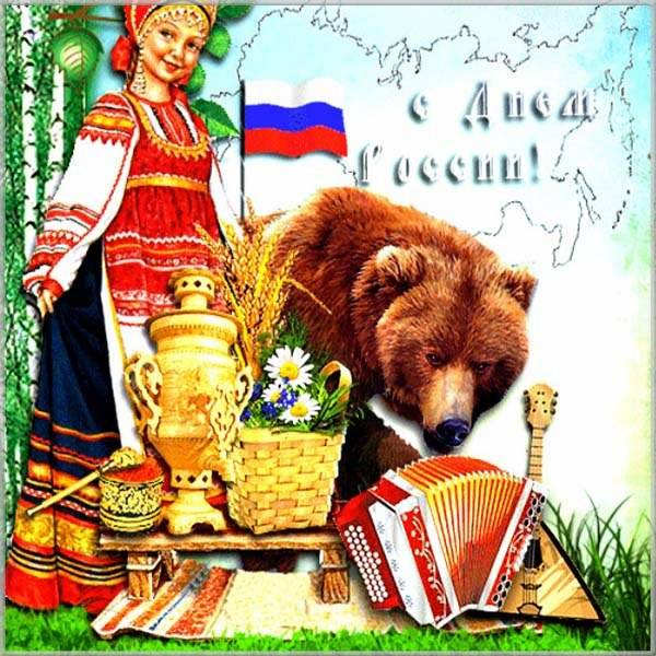 Открытка на день России в картинке - скачать бесплатно на otkrytkivsem.ru