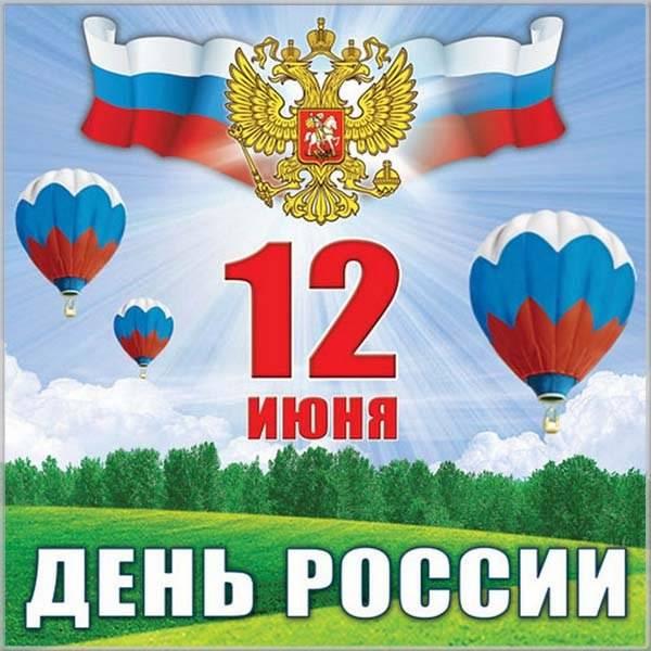 Открытка на день России - скачать бесплатно на otkrytkivsem.ru