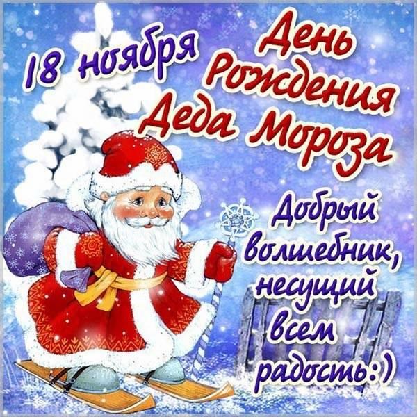 Открытка на день рождения Деда Мороза - скачать бесплатно на otkrytkivsem.ru