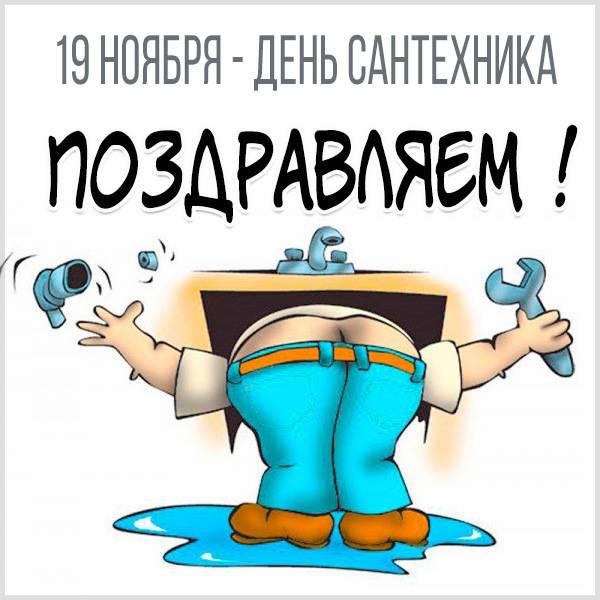 Открытка на день сантехника в России - скачать бесплатно на otkrytkivsem.ru