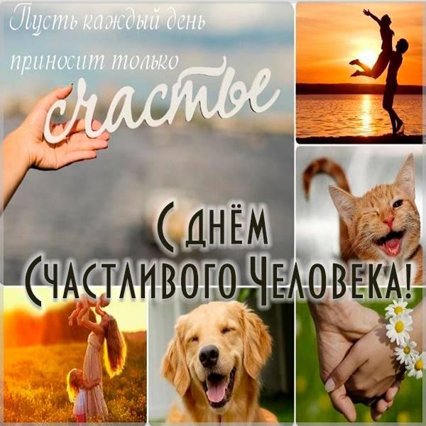 Открытка на день счастливого человека - скачать бесплатно на otkrytkivsem.ru