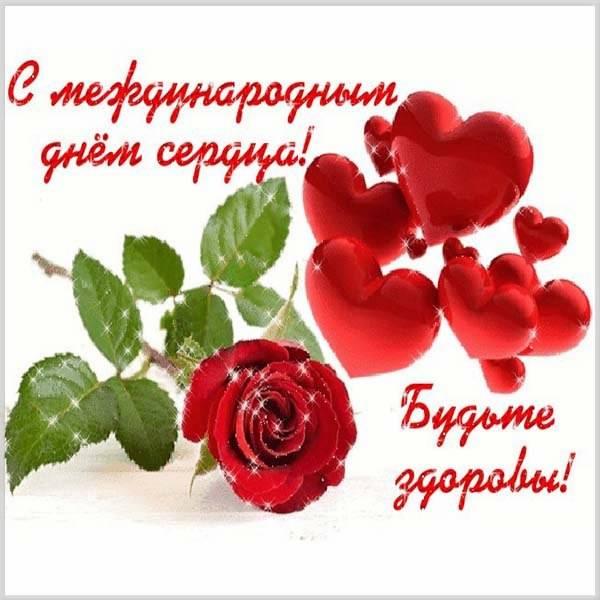 Открытка на день сердца с поздравлением - скачать бесплатно на otkrytkivsem.ru