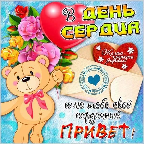 Открытка на день сердца - скачать бесплатно на otkrytkivsem.ru