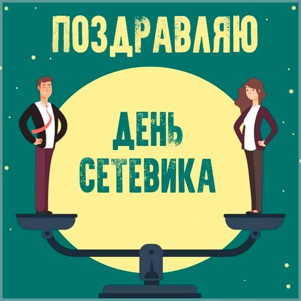 Открытка на день сетевика - скачать бесплатно на otkrytkivsem.ru