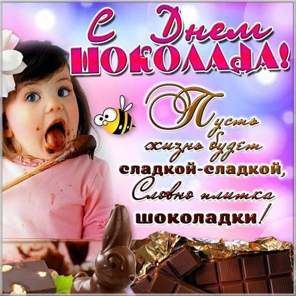 Открытка на день шоколада - скачать бесплатно на otkrytkivsem.ru