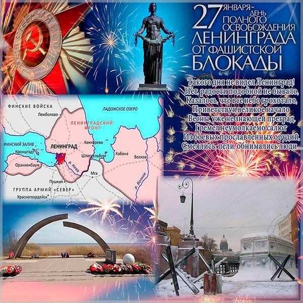 Открытка на день снятия блокады - скачать бесплатно на otkrytkivsem.ru