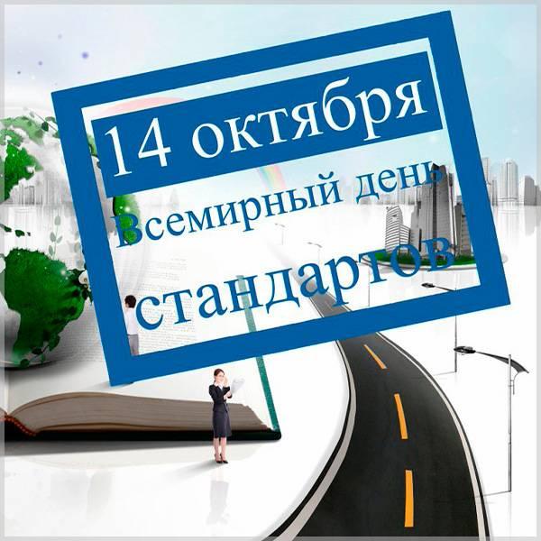 Открытка на день стандартизации - скачать бесплатно на otkrytkivsem.ru