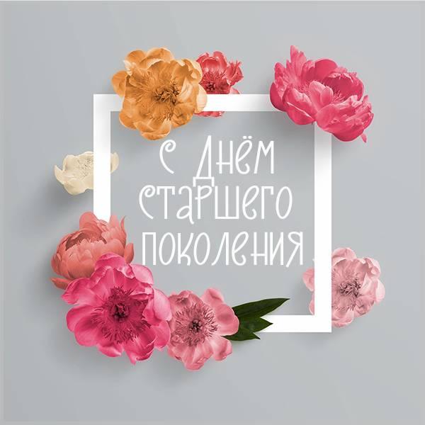 Открытка на день старшего поколения - скачать бесплатно на otkrytkivsem.ru