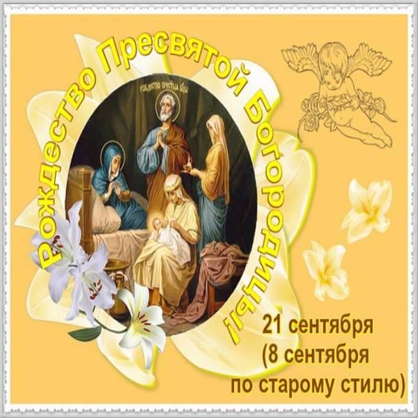Открытка на день Святой Богородицы - скачать бесплатно на otkrytkivsem.ru