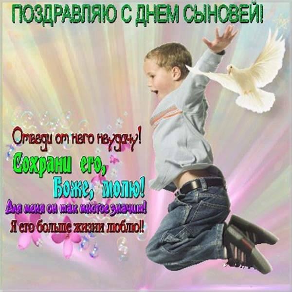 Открытка на день сыновей с поздравлением - скачать бесплатно на otkrytkivsem.ru