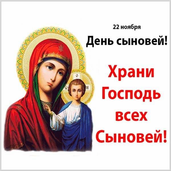 Открытка на день сыновей в картинке - скачать бесплатно на otkrytkivsem.ru