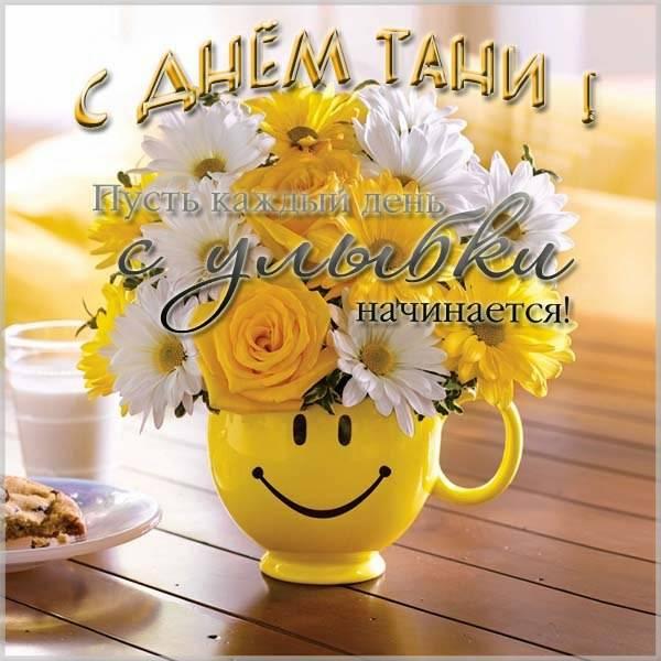 Открытка на день Тани с поздравлением - скачать бесплатно на otkrytkivsem.ru