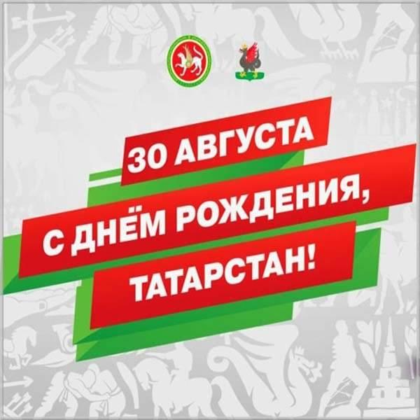 Открытка на день Татарстана - скачать бесплатно на otkrytkivsem.ru