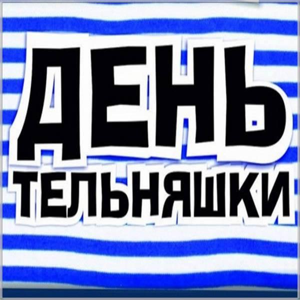 Открытка на день тельняшки - скачать бесплатно на otkrytkivsem.ru