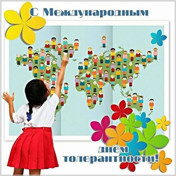 Открытка на день терпимости - скачать бесплатно на otkrytkivsem.ru