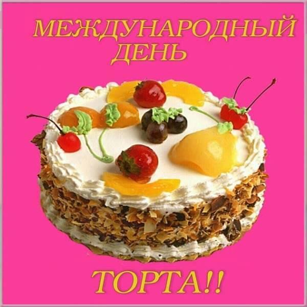 Открытка на день торта - скачать бесплатно на otkrytkivsem.ru