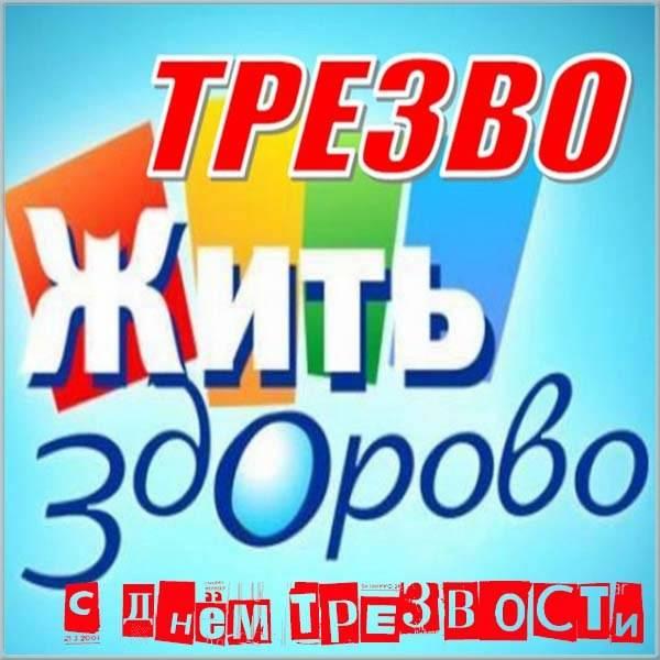 Открытка на день трезвости - скачать бесплатно на otkrytkivsem.ru