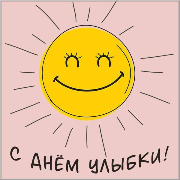 Открытка на день улыбки 2019 - скачать бесплатно на otkrytkivsem.ru