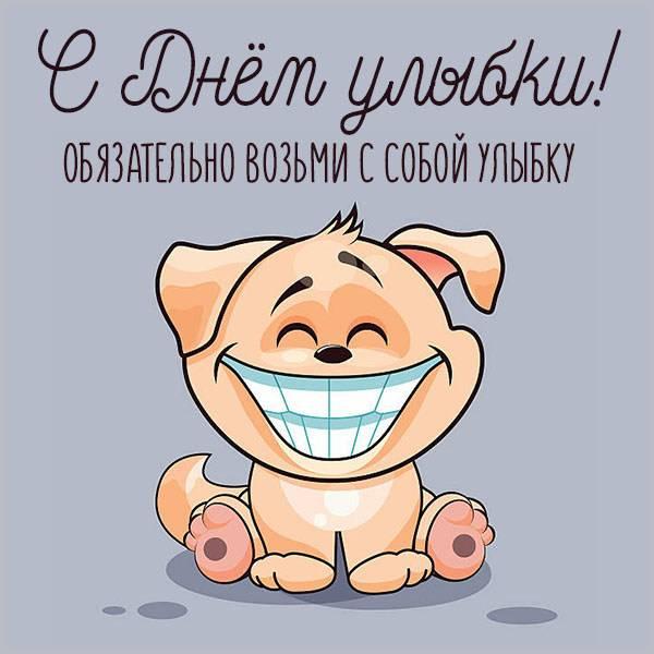 Открытка на день улыбки 2020 - скачать бесплатно на otkrytkivsem.ru