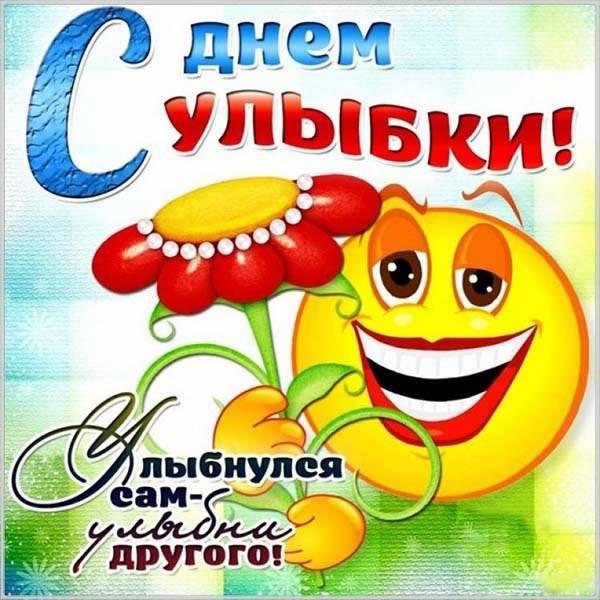 Открытка на день улыбки - скачать бесплатно на otkrytkivsem.ru