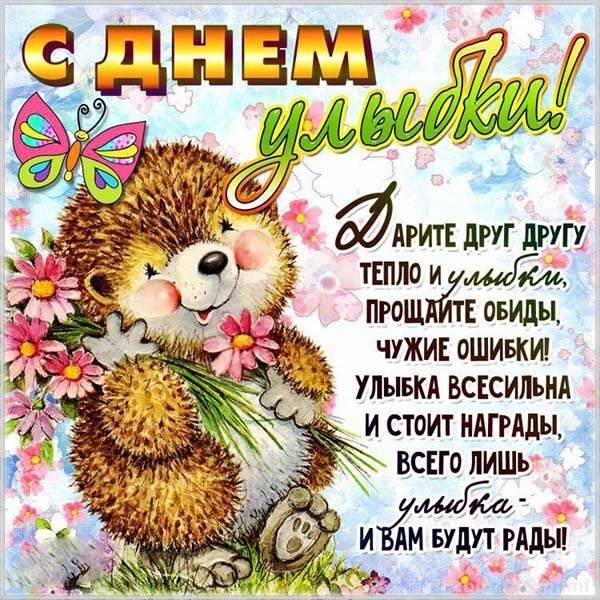 Открытка на день улыбок - скачать бесплатно на otkrytkivsem.ru