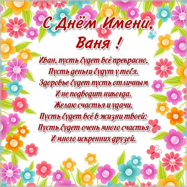 Открытка на день Вани с поздравлением - скачать бесплатно на otkrytkivsem.ru