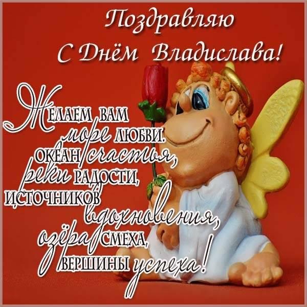Открытка на день Владислава с поздравлением - скачать бесплатно на otkrytkivsem.ru