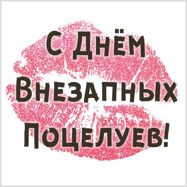 Открытка на день внезапных поцелуев - скачать бесплатно на otkrytkivsem.ru
