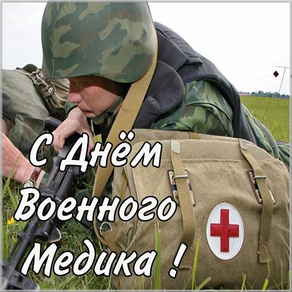 Открытка на день военного медика - скачать бесплатно на otkrytkivsem.ru