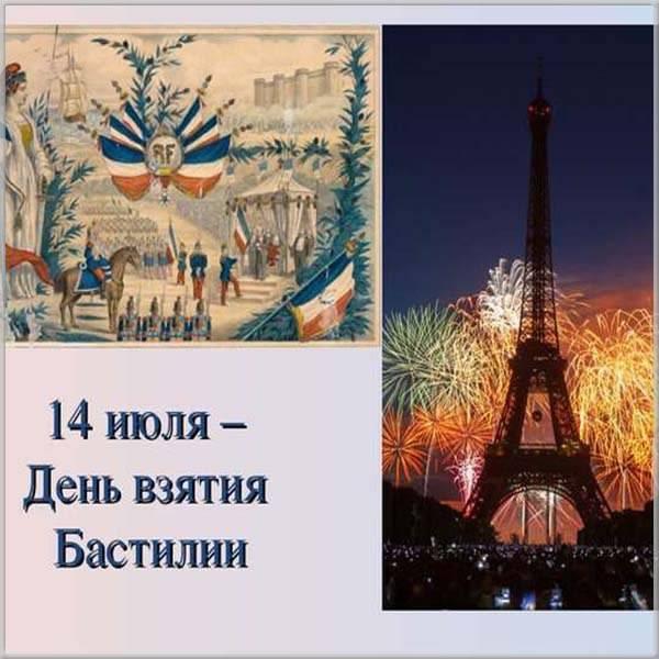 Открытка на день взятия Бастилии - скачать бесплатно на otkrytkivsem.ru