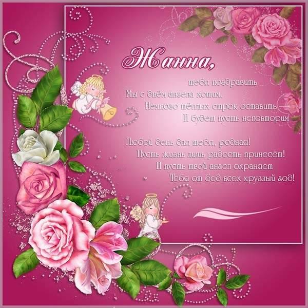 Открытка на день Жанны с поздравлением - скачать бесплатно на otkrytkivsem.ru