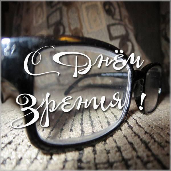 Открытка на день зрения - скачать бесплатно на otkrytkivsem.ru