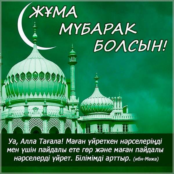 Открытка на Джума Мубарак на татарском языке - скачать бесплатно на otkrytkivsem.ru