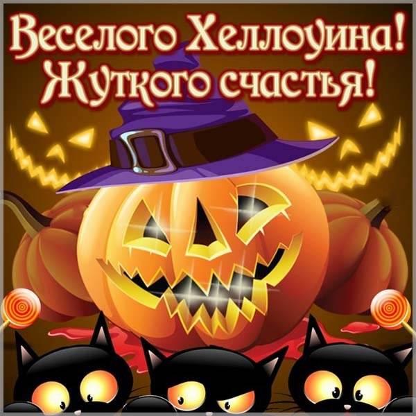 Открытка на Хэллоуин - скачать бесплатно на otkrytkivsem.ru