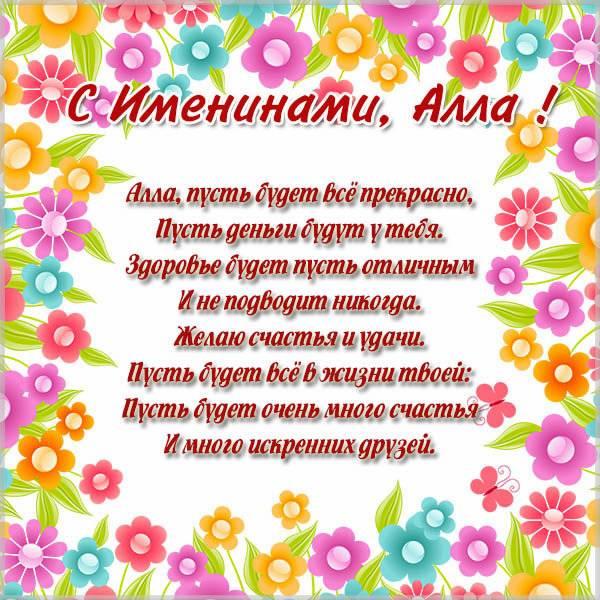 Открытка на именины Аллы с поздравлением - скачать бесплатно на otkrytkivsem.ru